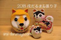 2018年の干支(戌)だるまと張り子 オンラインでも販売開始しました‼︎