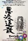 今年の横浜髙島屋での『かながわ名産展』は、コロナ禍により中止となりました。