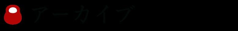 招き猫だるまの黒猫もオンラインに登場しました!! 実は、黒猫って魔除けや幸運の象徴とされる『福猫』なんです。 江戸時代には病気や恋煩いにも効くなんて言われいたそうですよ。