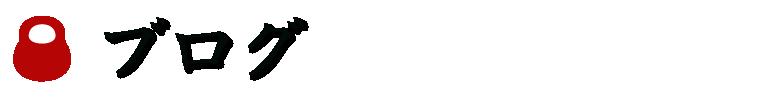 2月9日(日)神奈川県秦野市の『白笹稲荷初午大祭』に出店します!